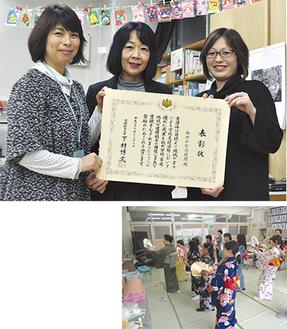 受賞の喜びを語る中川学校長(写真上中央)や応援隊役員。支援活動グループの一つ「和クラブ」の活動の様子(右)
