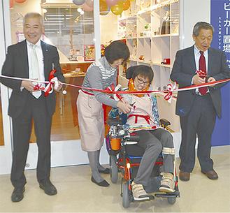 テープカットをする(左から)三上区長、カフェスタッフ、室津委員長