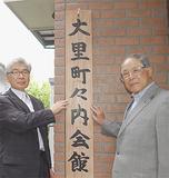 会館の入口に掛けられた札。右は神定会長