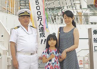 磯野さん親子(右)と山本船長