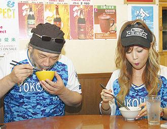 小鉢で味わう小野瀬さん(左)