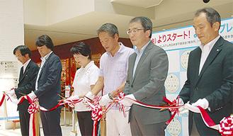 テープカットする渡辺委員長ら(右から2番目)
