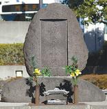 浅間車庫前公園にある坦乎の碑(西区役所提供)