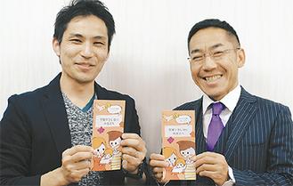 新会社を立ち上げたKSP田邉社長(右)と渡辺社長