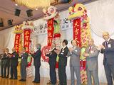 獅子舞とともに春節を祝う組合役員や来賓ら
