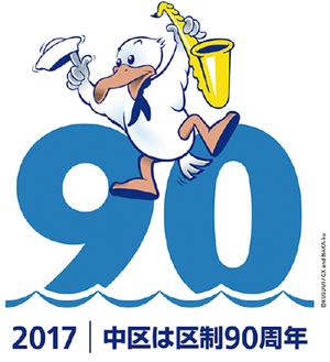 90周年ロゴマーク