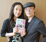 『パタリロ!』でおなじみの漫画家、魔夜さん(右)と同書を手にする妻・芳実さん。夫婦揃って「横浜好き」