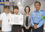 感謝状を手にする吉田さん(左から2番目)