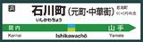 新たに用いられる駅名標板