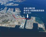 赤いラインが名称公募区間(国交省関東地方整備局 京浜港湾事務所 記者発表資料より)