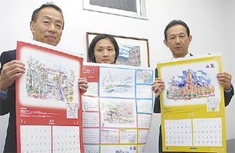カレンダーを手にする信金職員ら