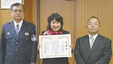 表彰された青木さん(中央)。左は綿引署長。