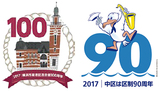 区制90周年(右)と開港記念会館100周年のロゴ