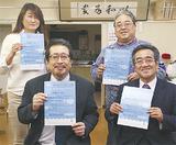チラシを手にする横浜高速鉄道の鈴木社長(下段右)、県職員の鈴木さん(同左)と実行委員