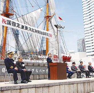 日本丸を前に開かれた式典