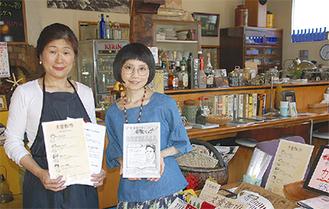 カフェの吉岡さん(左)とイラストレーターのまるやまさん