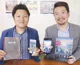 ゲーム開発を行ったDASの小川社長(左)とアプリ開発を行った未来ボックスの志賀社長