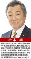 安定した政治が新しい日本を創る