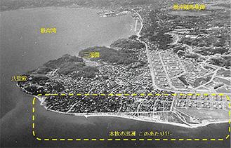 上空から見た本牧・根岸 昭和28年頃