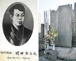 岡田校長の肖像画と、久保山にある墓
