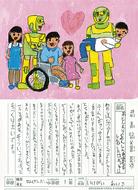 生貝さん(浅間台小)が経済局長賞