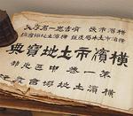 昭和5年発行の中区=当時=の「土地宝典」。現在の住所と突き合わせることで、約90年前の所有者等の土地状況が分かる(大谷不動産所蔵)