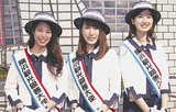 横浜の魅力をPR