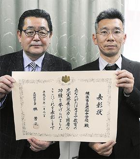 表彰状を持つ谷校長(左)と鈴木秀彦副校長