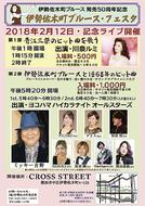 50周年の記念ライブ