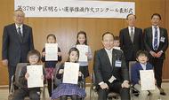 小中学校生18人が入賞