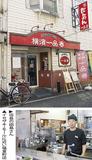 福富町店、50年の歴史に幕