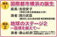 横浜の歴史、命の大切さ学ぶ