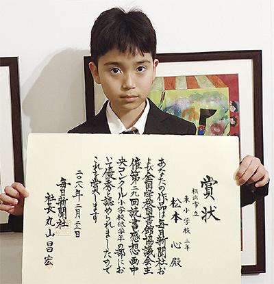 賞状を手にする松本君(2月23日都内で行われた表彰式会場にて)