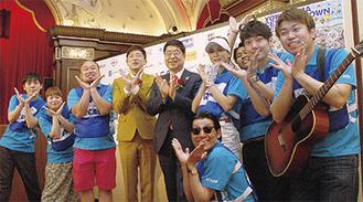 吉本興業の応援隊と濱田賢治実行委員長(中央)