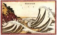 葛飾北斎作・富嶽三十六景「神奈川沖浪裏」と本牧