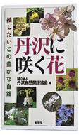 丹沢の花400種を収録