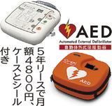AED設置しませんか