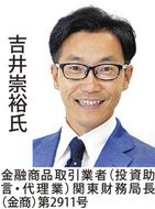 退職世代の投資信託選び6月4日 無料セミナー