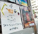 5月28日までは商店街のイベントで子どもたちが作成した絵本のPRチラシを掲示。場所によって内容が異なる(写真はちぇるる野毛前の掲示板)