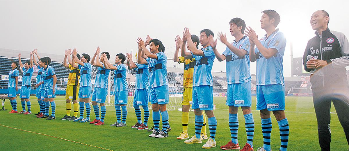 開幕を控えサッカーYSCCのサポーターにあいさつする選手たち
