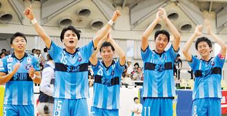 サポーターと勝利を喜ぶ選手たち