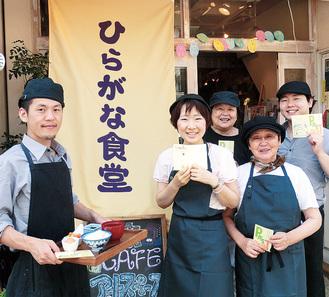 「ひらがな食堂」の店頭で杉本店長(左)とサポートスタッフたち。栄養士や飲食のプロ、地域住民のボランティアが携わる