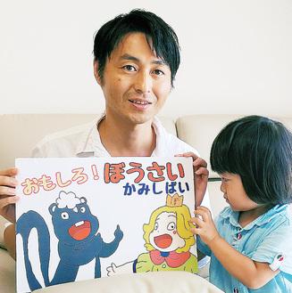 披露される防災紙芝居を手にする「全日本育児普及協会」代表理事の佐藤さん