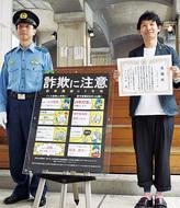 特殊詐欺撲滅にポスター