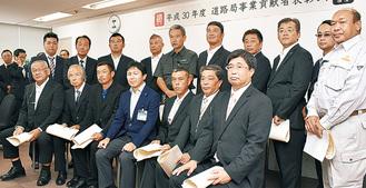 表彰式に参加した施工会社の代表者ら