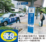 県内初の「優良タクシー乗り場」