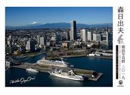 横浜港の四季折々を楽しむ