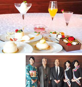 (上)各ホテルのシルクスイーツ&カクテル(下)10月18日の記者発表会で絹フェスをPRする実行委員ら