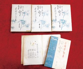 根岸で印刷された谷崎潤一郎著「細雪」(当館所蔵)