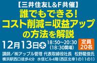 たった500円で賃貸管理!?